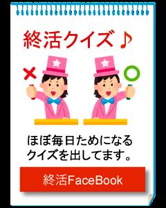 終活クイズ FaceBook