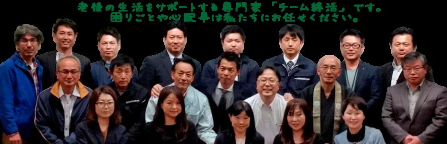 チーム終活